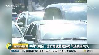 [中国财经报道]中央气象台:北方高温发展增强 气温直逼40℃| CCTV财经