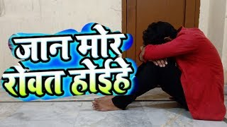 Pawan Singh Jaan Mor Rowat Hoihe Full Song Bhojpuri Sad Song Dance.mp3