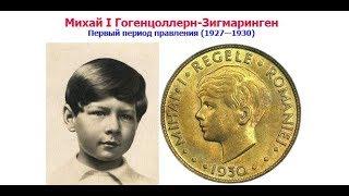 Монеты Румынии. Королевство.  Первый период правления  Михай I (1927—1930).