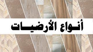 مقارنة بين انواع الارضيات : خشب باركيه و السيراميك و البروسلين و الرخام و الجرانيت و الايبوكسي