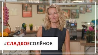 Рецепт сочного стейка с луковыми кольцами в кляре от Юлии Высоцкой | #сладкоесолёное №7