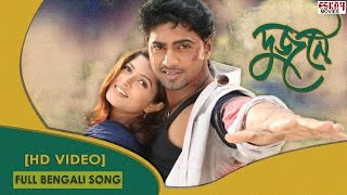 Sonali Roddure I Dujone | Srabanti and Dev love song