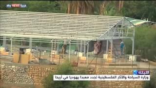وزارة السياحة الفلسطينية تجدد معبدا يهوديا
