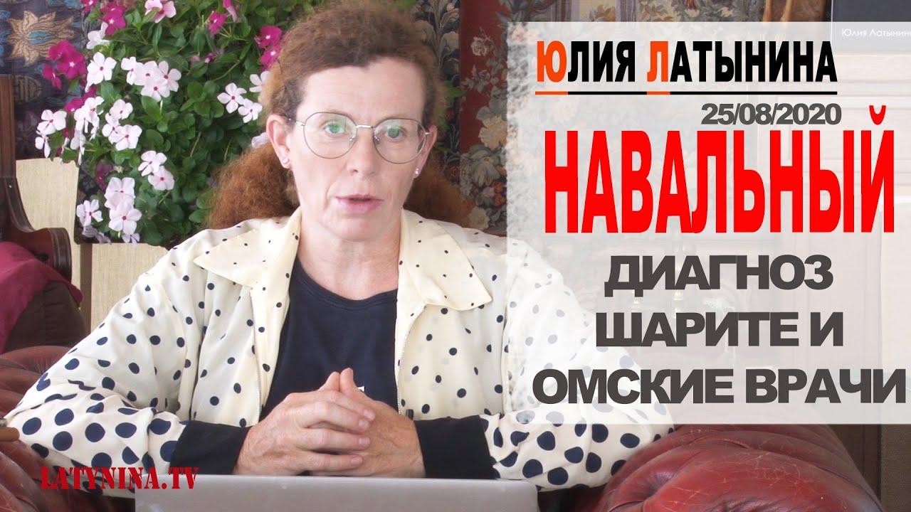 Юлия Латынина /Диагноз Шарите и Омские врачи/ LatyninaTV /