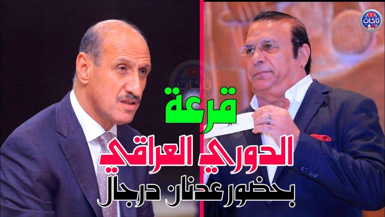 قرعة الدوري العراقي الممتاز جدول مباريات الدوري من بداية الجوله الأولى إلى الجولة 19
