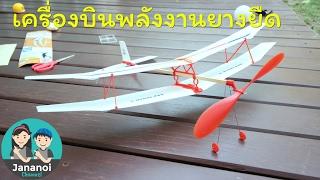 เครื่องบินพลังงานยางยืด | จาน่าน้อย