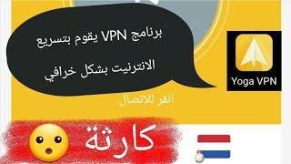برنامج VPN الأقوى على الاطلاق رهيب خنفشاري جرب وادعيلي