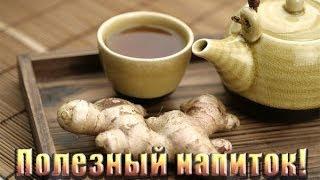 Имбирный чай! Полезный противопростудный напиток!(Благодарю всех за подписку ♥ Используем натуральное, кушаем полезное, живём здорово! За счет иммуномодули..., 2014-01-11T08:33:24.000Z)