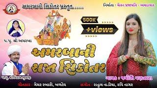 Amar baa ni Raja Sikotar|| Jyoti Vanjara || Viram Bhuwaji || Amar baa ni sikotar || Nonstop Song ||