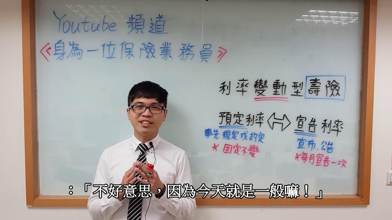 21.【你是想要問儲蓄險嗎?】什麼是宣告利率跟預定利率? - YouTube