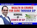Systematic Investment Plan (SIP) Meaning II Why to Invest in SIP II Best Place of Investment in SIP