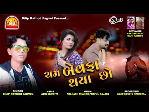 Cham Bevafa Thaya So| Dilip Rathod Fagvel || New Gujarati Song 2020