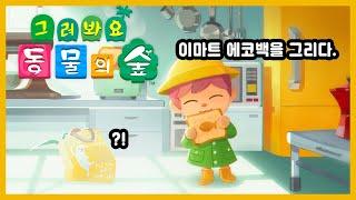 [그려봐요 모동숲] ?국민 에코백으로 한국을 알리겠다.…