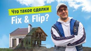 Квартира в Германии под ремонт. Сделки Fix und Flip.