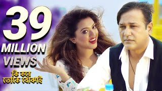 Download Video Ki Kore Toke Bojhai | কি করে তোকে বোঝাই | Asif | Kornia | Bangla new song 2017 MP3 3GP MP4