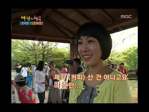 Happiness in 10000 Moon Hee-jun vs Han Ye-won2 02 문희준 vs 한예원2 0510