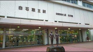 《乗り換え》JR東北本線、白石駅から東北新幹線、白石蔵王駅へ。  Shiroishizaō