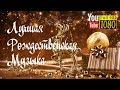 15 мин ❄ Лучшая Новогодняя Музыка ❄ Красивая Рождественская Мелодия ❄ Релакс на Рождество