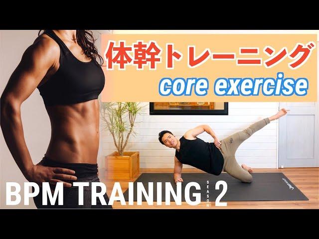 体幹トレーニング(BPM筋トレ)