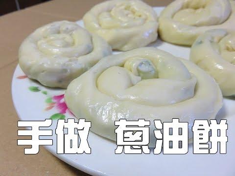 手做蔥油餅 簡單美味 一餅三吃