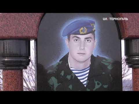 UA: Тернопіль: У Жабинцях Гусятинського району сьогодні вшанували бійця Володимира Труха