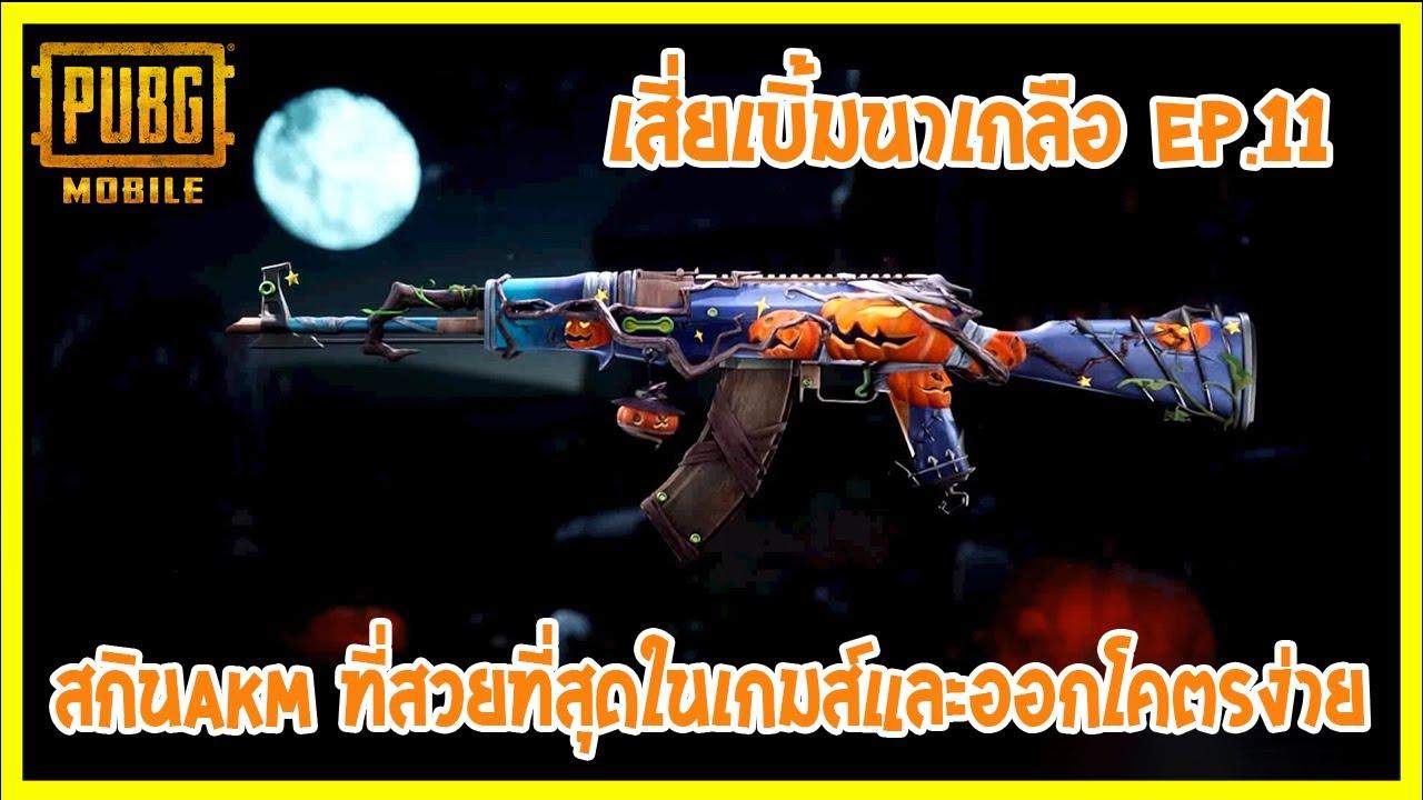 เสี่ยเบิ้มนาเกลือEP.11:สกินAKMที่สวยที่สุดในเกมส์และออกโคตรง่ายทั้งปืนและท้ายอัพเกรด