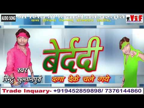 Bhojpuri का सबसे हिट गाना 2018 || परदेशी दगा देके चले गये || Pintu Sultanpuri