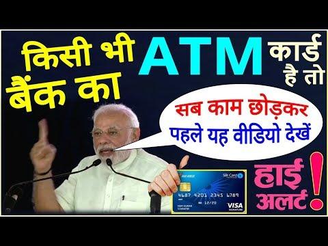 SBI, PNB, Canara किसी भी Bank का ATM Card है- बड़ी खबर, खतरनाक सरकारी अलर्ट pm modi rbi news today