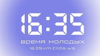 16-35 ВРЕМЯ МОЛОДЫХ