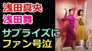 【浅田真央】「美しき氷上の妖精」での真央ちゃんのお出迎えにファン号...