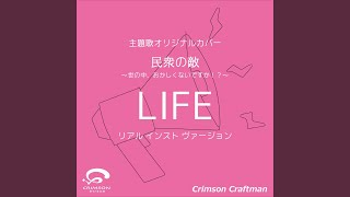 Provided to YouTube by CRIMSON TECHNOLOGY, Inc. LIFE 民衆の敵~世の...