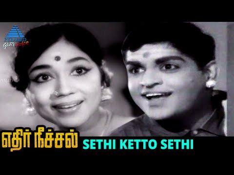 Ethir Neechal Old Movie Song | Sethi Ketto Sethi Video Song | Nagesh | R Muthuraman | Sowcar Janaki