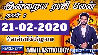 Indraya rasi palan 21 02 2020 | இன்றைய ராசிபலன் /Today rasi palan /Daily rasi Palan Friday 21/2/2020