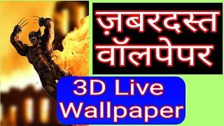 Wallpaper/live Wallpaper/3D Wallpaper/Awesome Wallpaper!!