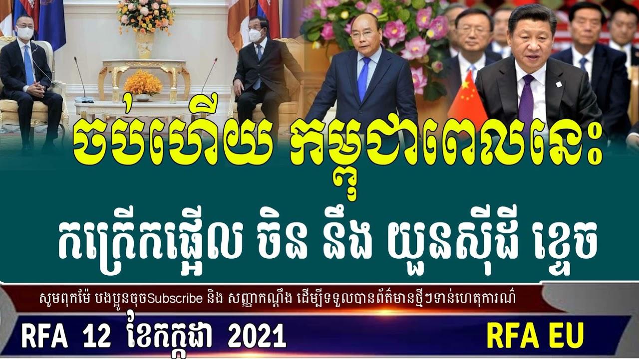 RFA Khmer Radio, 12 Jul 2021, Cambodia political News ,by RFA EU