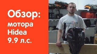 Човновий мотор Hidea (Хайді) 9.9 л. с. - огляд від v-lodke.ru