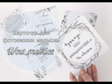 КАРТОЧКИ ДЛЯ ФОТОСЕССИИ МАЛЫША/ КАРТОЧКИ ОТ WOW_METRICS