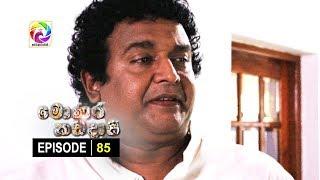 Monara Kadadaasi Episode 85 || මොණර කඩදාසි | සතියේ දිනවල රාත්රී 10.30 ට ස්වර්ණවාහිනී බලන්න... Thumbnail