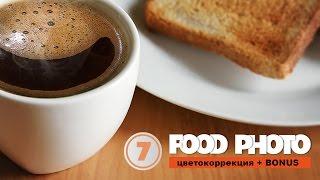 7й выпуск - Food photo цветокоррекция в Photoshop CC. Как обработать фуд фото? Простой метод.