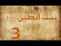 مسلسل بيت الطين الجزء الاول - الحلقة ٣