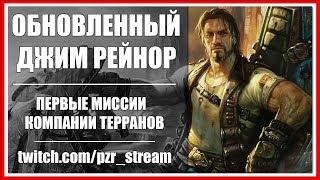 МОЙ ПЕРВЫЙ РАЗ — StarCraft: Remastered