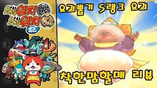요괴워치2 원조 본가 신정보 & 공략 - 착한맘할매 리뷰 / 요괴뽑기 S랭크 레어 요괴 [부스팅TV] (3DS / Yo-kai Watch 2)