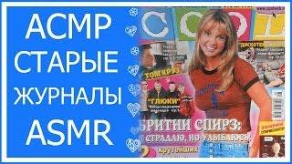 ASMR/АСМР Старые журналы - Cool, Сериал :)