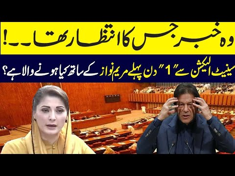 What is Going To Happen with Maryam Nawaz Before one Day of Senate Election ||JA Views