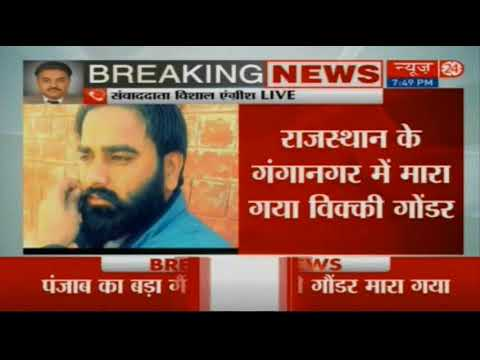 Gangsters Vicky Gounder Shot Dead By Punjab Police