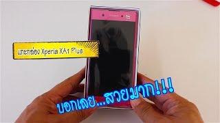 เเกะกล่อง Sony Xperia XA1 Plus : เอาใจสายหวาน