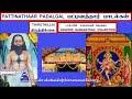 PATTINATHAR SONGS PADALGAL VOL 3 THIRUTHILLAI DOLPHIN RAMANATHAN COLLECTION mp3