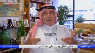 د. فالح حنظل يجيب على أسئلة جمهور حديث العرب