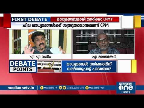 ജയശങ്കറിന്റെ രാഷ്ട്രീയം ചോദ്യം ചെയ്ത് എ.എ റഹീം | AA Raheem | A. Jayashankar | First Debate