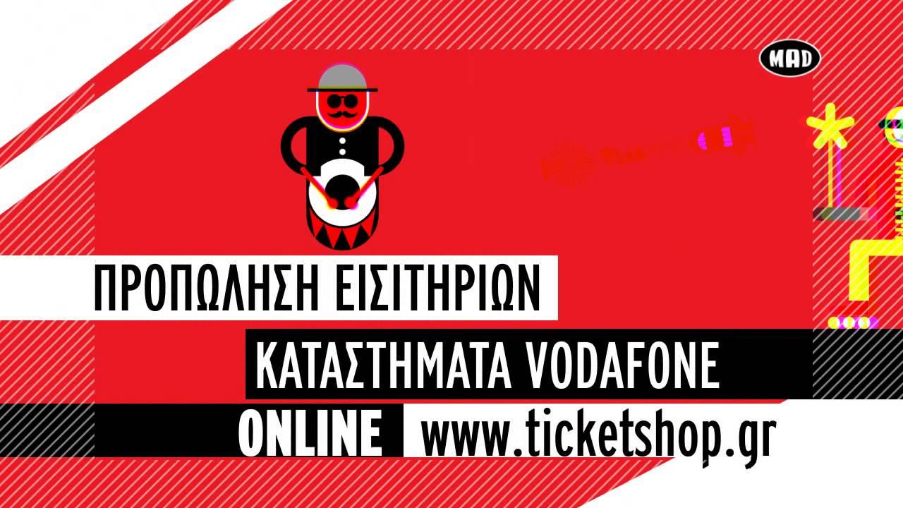 H προπώληση ξεκίνησε! (Mad Video Music Awards 2013 by Vodafone)